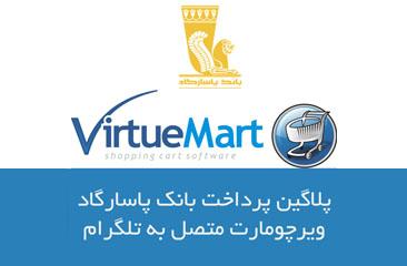 پلاگین پرداخت بانک پاسارگاد ویرچومارت