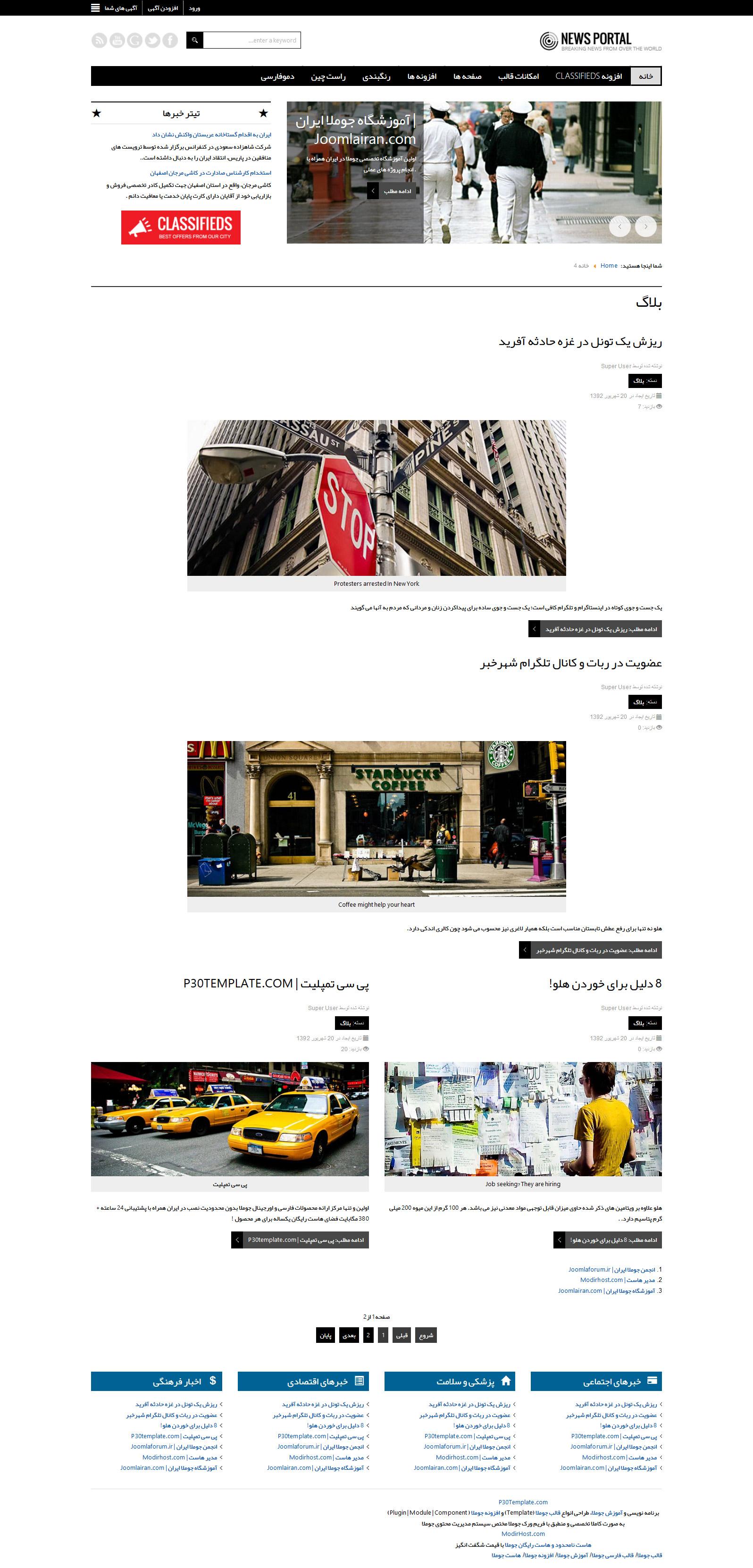Jm News Portal L News Template