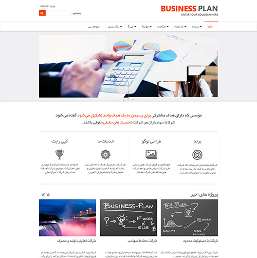 VG Business Plan II