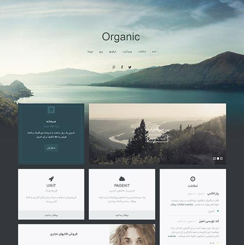 YOO Organic