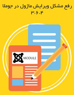 joomla363-edit-midule-issue-solution.jpg